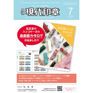 現代印章定期購読 2021年 5月号~1年間 12冊 gendaipress-store