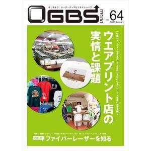 定価総額¥9,240が¥6,160!ウエアプリントビジネス実例取材セット7冊 gendaipress-store