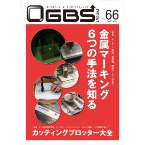 OGBSマガジンVol.66(2020年  5月号) gendaipress-store