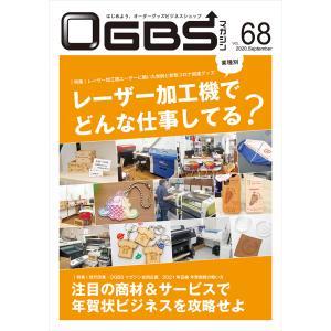 OGBSマガジンVol.68(2020年  9月号) gendaipress-store