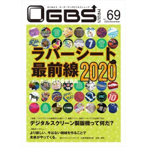 OGBSマガジンVol.69(2020年11月号)|gendaipress-store