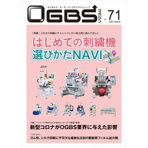 OGBSマガジンVol.71(2021年 3月号) gendaipress-store