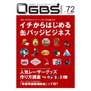 OGBSマガジンVol.72(2021年 5月号)