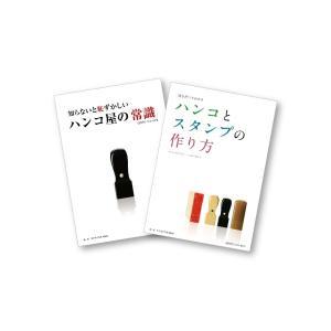 期間限定セール中!通常価格¥5,000 → ¥2,980 増刊号2冊セット「知らないと恥ずかしいハンコ屋の常識」&「ハンコとスタンプの作り方」|gendaipress-store