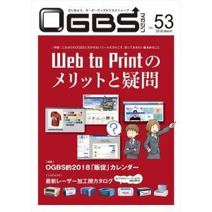 OGBSマガジンVol.53(2018年  3月号)|gendaipress-store