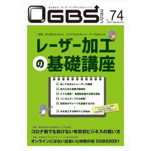 「レーザー加工機」最新セット 6冊|gendaipress-store