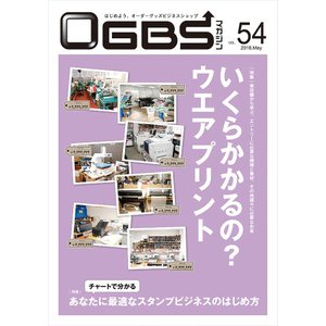 OGBSマガジンVol.54(2018年  5月号)|gendaipress-store