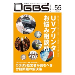 OGBSマガジンVol.55(2018年  7月号)|gendaipress-store
