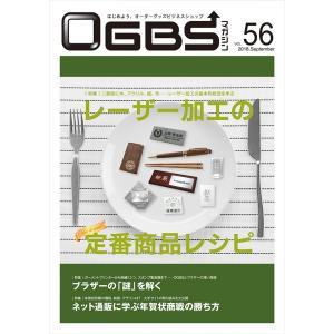 OGBSマガジンVol.56(2018年  9月号)|gendaipress-store