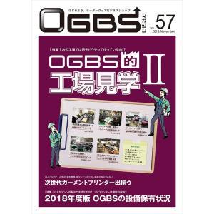 OGBSマガジンVol.57(2018年  11月号)|gendaipress-store