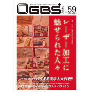 OGBSマガジンVol.59(2019年  3月号)|gendaipress-store