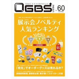 OGBSマガジンVol.60(2019年  5月号)|gendaipress-store