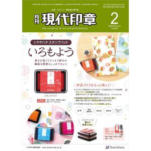 現代印章2020年 2月号|gendaipress-store
