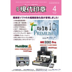 現代印章2020年 4月号 gendaipress-store