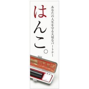 フルカラー店頭のぼり「はんこ」 gendaipress-store