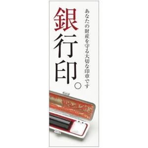 フルカラー店頭のぼり「銀行印」 gendaipress-store