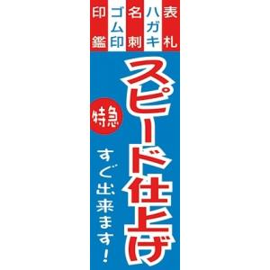 店頭のぼり「スピード」 gendaipress-store