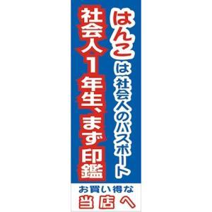 店頭のぼり「社会人1年生」 gendaipress-store