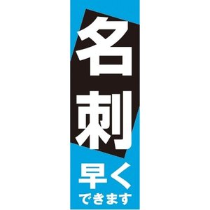 店頭のぼり「名刺」 gendaipress-store