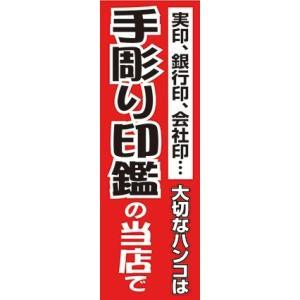 店頭のぼり「手彫り印鑑」 gendaipress-store