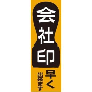 店頭のぼり「会社印」 gendaipress-store