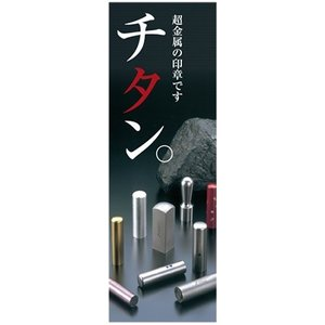月刊現代印章監修・POPがわりに使えるミニのぼり「チタン」|gendaipress-store
