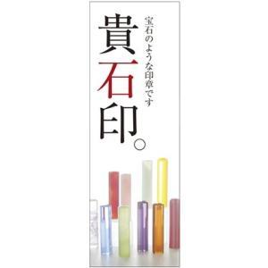月刊現代印章監修・POPがわりに使えるミニのぼり「貴石印」|gendaipress-store