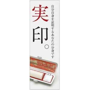 月刊現代印章監修・POPがわりに使えるミニのぼり「実印」|gendaipress-store