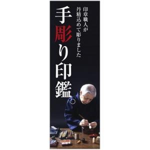 月刊現代印章監修・POPがわりに使えるミニのぼり「手彫り印鑑」(職人バージョン)|gendaipress-store