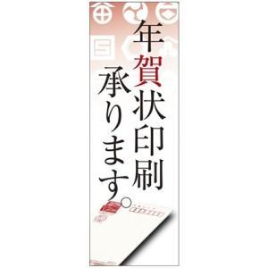 月刊現代印章監修・POPがわりに使えるミニのぼり「年賀状印刷」|gendaipress-store