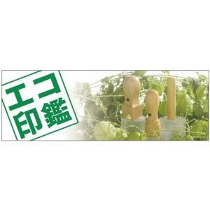月刊現代印章監修・POPがわりに使えるミニのぼり「エコ印鑑」|gendaipress-store
