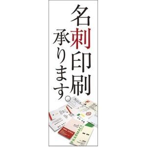 月刊現代印章監修・POPがわりに使えるミニのぼり「名刺印刷」|gendaipress-store