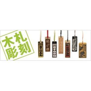 月刊現代印章監修・POPがわりに使えるミニのぼり「木札彫刻」|gendaipress-store
