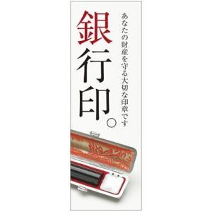 月刊現代印章監修・POPがわりに使えるミニのぼり「銀行印」|gendaipress-store