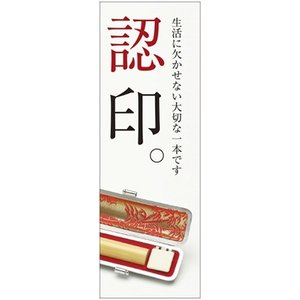 月刊現代印章監修・POPがわりに使えるミニのぼり「認印」|gendaipress-store