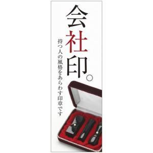 月刊現代印章監修・POPがわりに使えるミニのぼり「会社印」|gendaipress-store