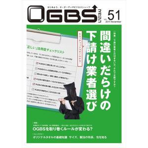 OGBSマガジンVol.51(2017年 11月号)|gendaipress-store