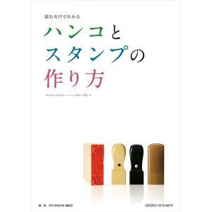 期間限定セール中!通常価格¥2,893 → ¥1,650 増刊号 ハンコとスタンプの作り方 |gendaipress-store