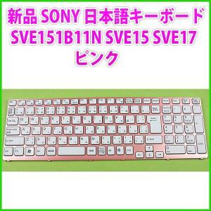 新品 SONY純正 VAIO SVE151 SVE17 ピンク 日本語キーボード|genel