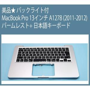 Apple 純正 MacBook Pro パームレスト+日本語キーボード バックライト付 美品です。...