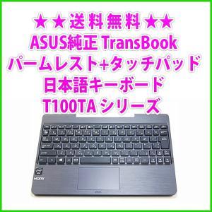 送料無料 ! ASUS純正 TransBook T100TA パームレスト+タッチ+日本語キーボード|genel