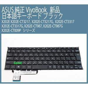 送料無料 新品 ASUS純正 X202E X202E-CT3217 X202E-CT3217G X202E-CT3317 X202E-CT3317G X202E-CT987 X202E-CT987G X202E-CT009P ブラック 日本語キーボード|genel