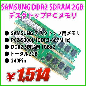 2GB SAMSUNG デスクトップPC用メモリ PC2-5300U SDRAM 1GBx2|genel