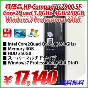 特価品 デスクトップ HP Compaq dc7900 SF Core2Quad Q9650 3.0GHz 4GB/250GB/スーパーマルチ/Windows7 Professional 64bit DtoD|genel
