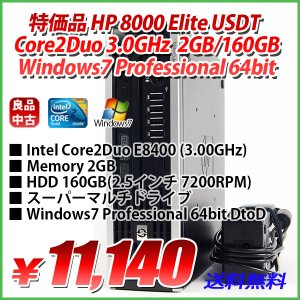 特価 ウルトラスリム型 デスクトップ HP 8000 Elite US Core2Duo E8400 3.0GHz 2GB/160GB/Windows7 Professional 64bit DtoD|genel