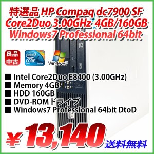 特選品 デスクトップ HP Compaq dc7900 SF Core2Duo E8400 3.00GHz 4GB/160GB/Windows7 Professional 64bit DtoD|genel