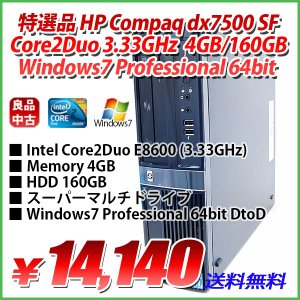 特選品 デスクトップ HP Compaq dx7500 SF Core2Duo E8600 3.33GHz 4GB/160GB/スーパーマルチ/Windows7 Professional 64bit DtoD|genel