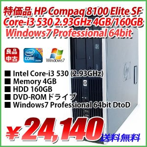 特選品 デスクトップ HP Compaq 8100 Elite SF Core-i3 530 2.93GHz 4GB/160GB/ Windows7 Professional 64bit DtoD|genel