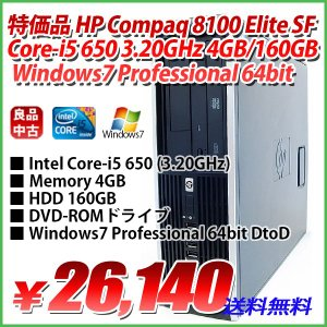 期間限定 高性能デスクトップ HP Compaq 8100 Elite SF Core-i5 650 3.20GHz 4GB/160GB/ Windows7 Professional 64bit DtoD|genel
