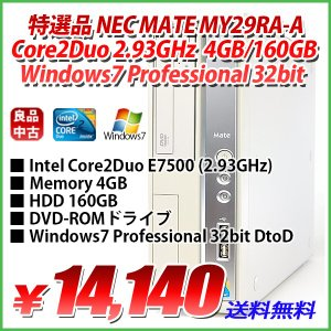 特選 デスクトップ NEC Mate MY29RA-R Core2Duo E7500 2.93GHz 4GB/160GB/DVD-ROM/Windows7 Professional 32bit DtoD|genel